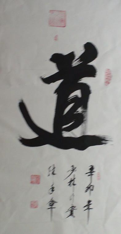 崔丙杰书法作品002