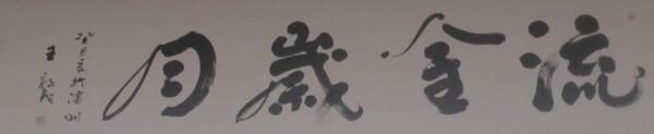 王敦义作品001