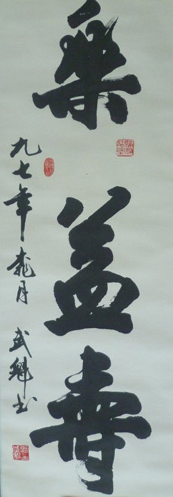 张武魁作品001