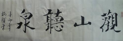 刘炳顺作品006