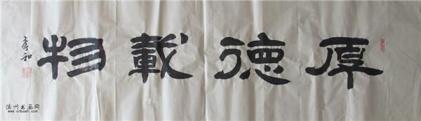 李和书法作品038
